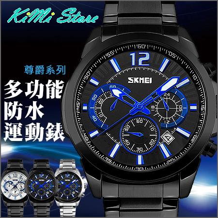SKMEI真三眼計時防水石英錶尊爵款時刻美日期顯示金屬錶帶男錶KIMI store