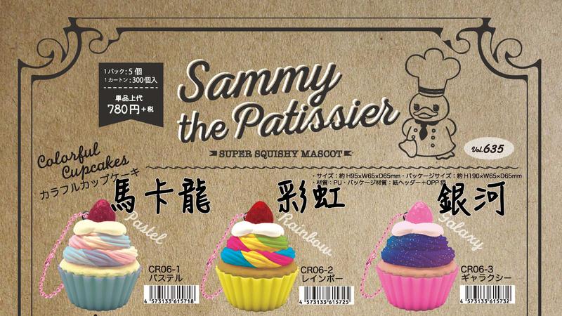 Hamee日本Sammy繽紛杯子蛋糕仿真甜點舒壓捏捏樂軟軟珠鍊吊飾任選CR06