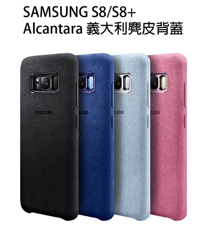 三星 SAMSUNG Galaxy S8  /S8  Alcantara 義大利麂皮背蓋 [免運 零利率]