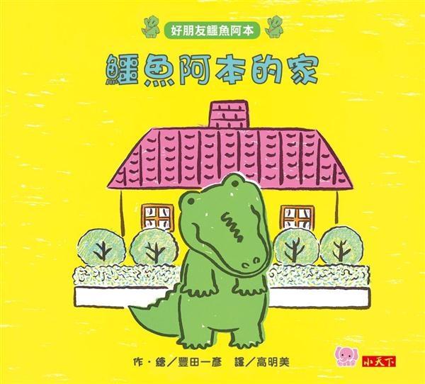 好朋友鱷魚阿本(3)鱷魚阿本的家
