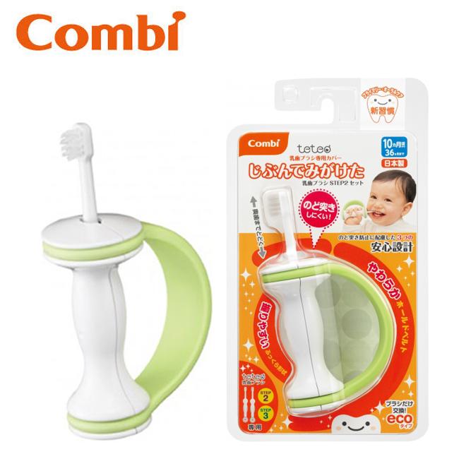 康貝 Combi Teteo握把式刷牙訓練器/牙刷(10個月以上)