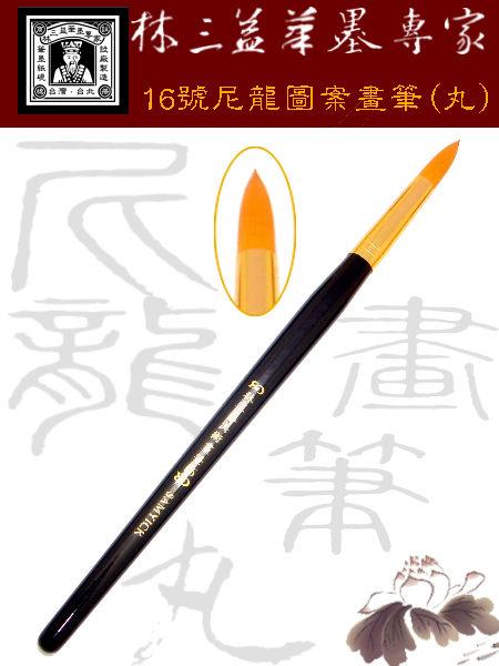 林三益 16號尼龍圖案畫筆(丸)