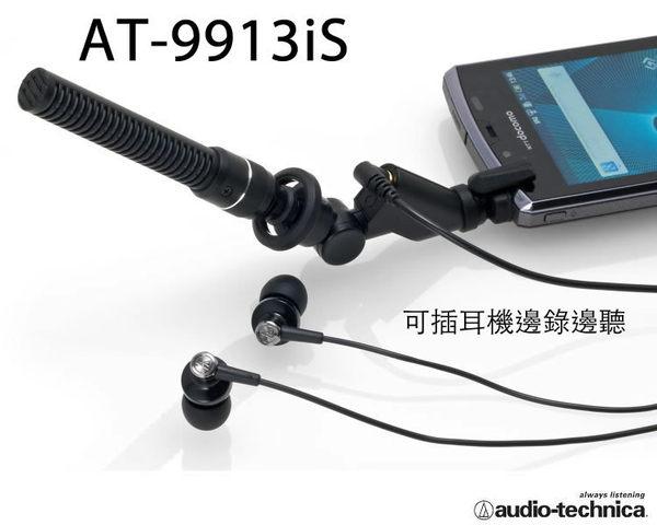 鐵三角AT-9913iS高音質超指向麥克風現貨AT9913iS台灣公司貨My Ear台中耳機專賣店