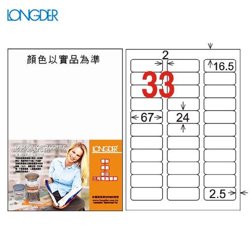 龍德 A4三用電腦標籤(雷射/噴墨/影印) LD-819-W-A(白)  33格(105張/盒)(列印/標籤/貼紙/信封)