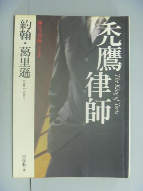 【書寶二手書T1/翻譯小說_GBC】禿鷹律師_宋偉航, 約翰葛里遜