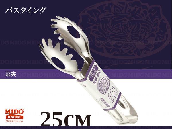『日本製 ST320001菜夾 』(25cm)《Mstore》