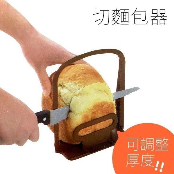切麵包器 吐司分割器 烤吐司麵包 烘培用具 麵包吐司切割架 麵包機【SV5069】BO雜貨