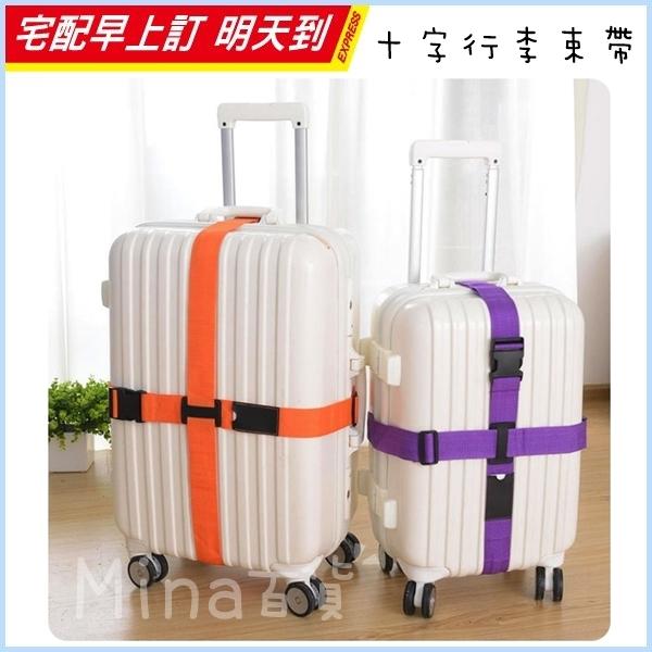 十字型行李箱綁帶行李箱束帶行李箱捆帶行李箱綁帶行李束帶附收納袋F0204 mina百貨