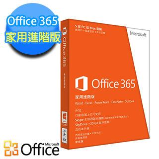 Microsoft微軟Office 365家用進階版32 64bits