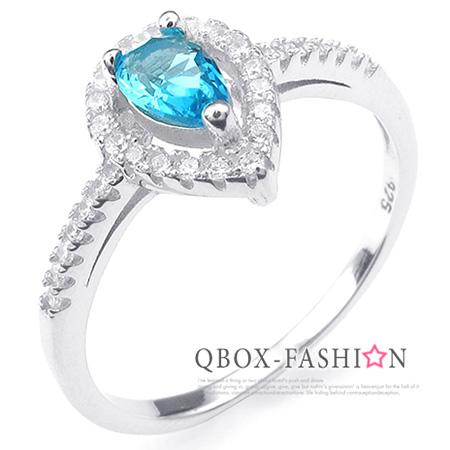 QBOX FASHION飾品W10024830精緻唯美水滴型藍鋯石鑲鑽造型925銀K戒指戒環