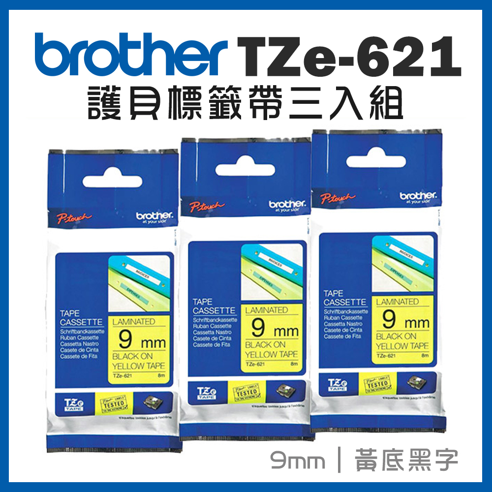 Brother TZe-621 護貝標籤帶三入組 ( 9mm 黃底黑字 )