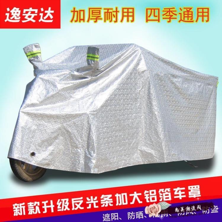 電動三輪車衣雨披車罩代步車三輪電動車罩車套雨披防曬防雨罩尚美潮流閣