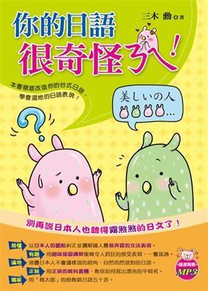 你的日語很奇怪ㄋㄟ附1MP3