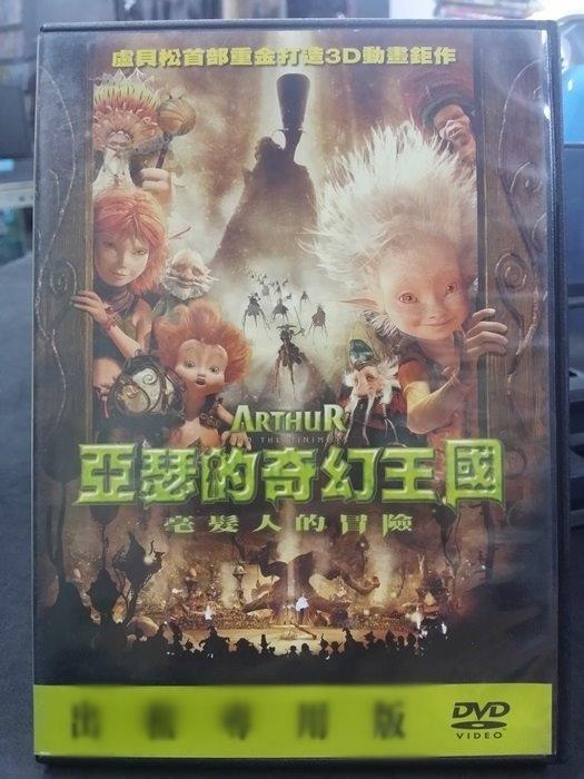 挖寶二手片-B05-009-正版DVD*動畫亞瑟的奇幻王國1-毫髮人的冒險-國語發音-盧貝松3D奇幻動畫