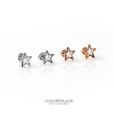 五角星珍珠耳針耳環 立體星星造型 人氣款2色 氣質閃耀 約會小物 柒彩年代【ND185】一對價格