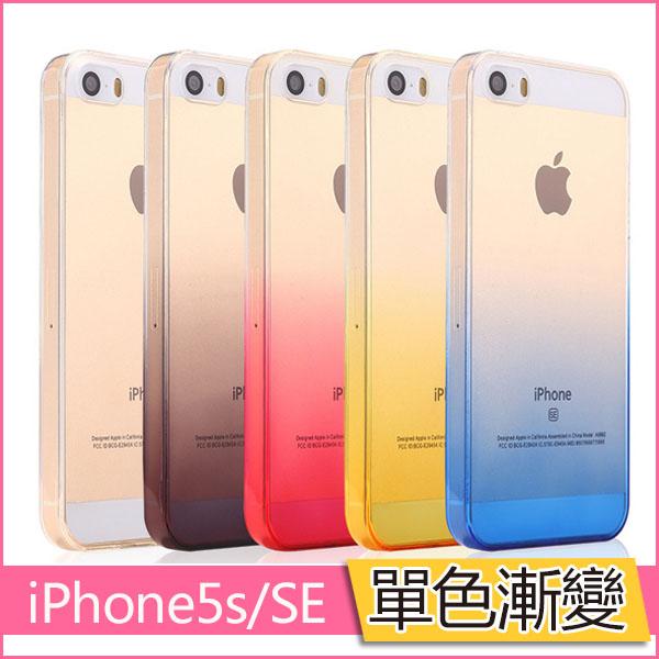 單色漸變iPhone Se手機殼iPhone5s矽膠套i5超薄透明外殼全包軟殼漸層手機套防摔保護套
