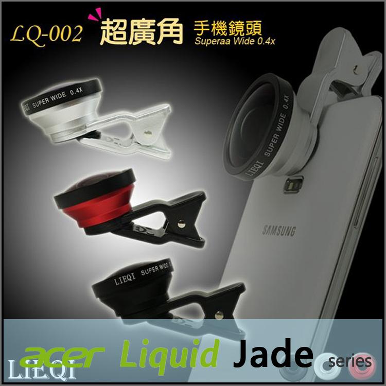 ★超大廣角Lieqi LQ-002通用手機鏡頭/自拍/ACER Liquid Jade S