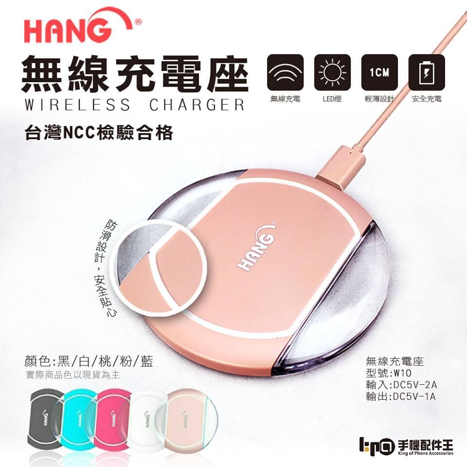 台灣NCC檢驗合格相容性高HANG W10 QI無線充電無線充電板五色可選小夜燈S6 S7 EDGE NOTE5
