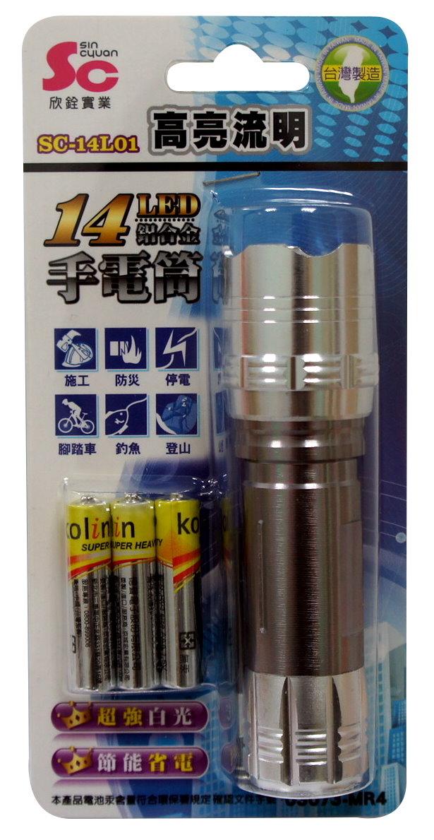 SC 14LED鋁合金手電筒台灣製造