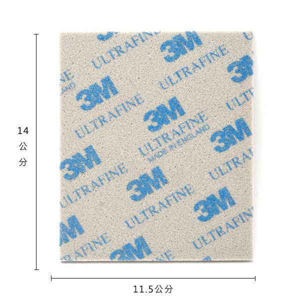 Amuzinc酷比樂 專業研磨工具 3M海棉砂紙800-1000番(藍) 12601