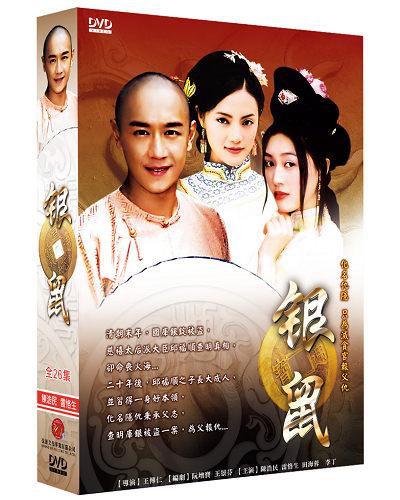 銀鼠 DVD [精裝版] ( 陳浩民/徐錦江/雷格生/曹力/李丁/馮春哲/田海蓉/胡曉婷 )