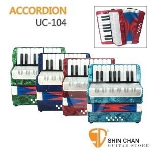 手風琴UC-104兒童專用迷你手風琴共四色生日禮物交換禮物禮品