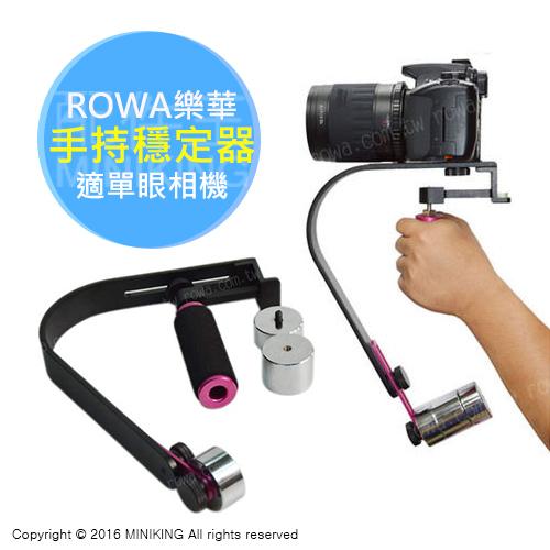 配件王ROWA樂華手持穩定器攝影穩定架C型80D 700D D7200非SK-W04 CS-S1