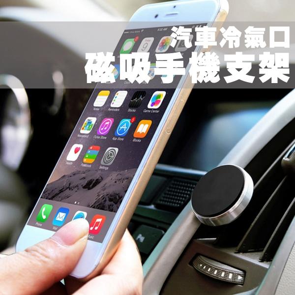 強力磁吸車架可旋轉手機冷氣孔架iPhone 6 plus 6S三星Note S5 A7 HTC X9寶可夢pokemon懶人支架BOXOPEN
