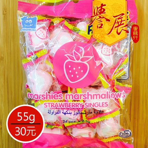 【譽展蜜餞】棉花糖(草莓風味)/55 g /30元