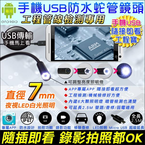 蛇管檢修工程寶細軟管可彎手機隨插即用即時查看可錄影拍照儲存至手機6顆LED照明燈