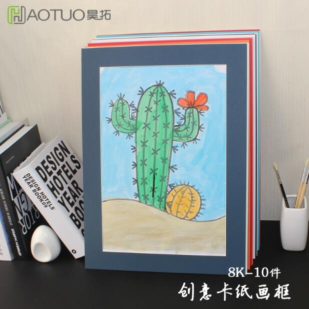 10個簡易卡紙畫框裱兒童畫彩色卡紙相框8開4K16開紙畫框