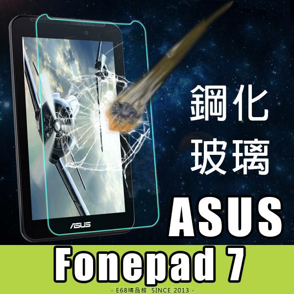 E68精品館鋼化玻璃保護貼華碩ASUS FONEPAD 7 FE170CG平板螢幕保護膜玻璃貼防刮鋼膜保貼
