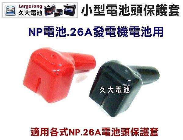 久大電池小型電池頭保護套適用機車電池.NP電池.小型發電機26A電池