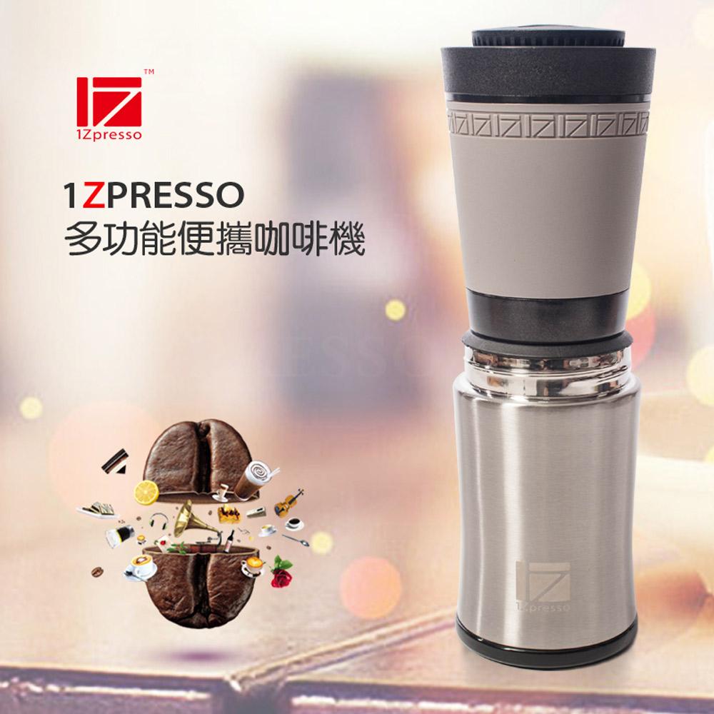 1Zpresso X-Cup 便攜式手壓咖啡機 │戶外│ 露營│ 野炊│ 野餐│行動咖啡機│ 膠囊咖啡機│ 63001