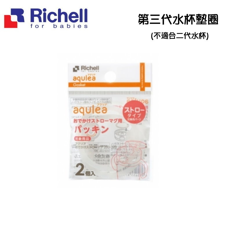 美馨兒*日本Richell利其爾-第三代LC吸管水杯補充墊圈2入82元