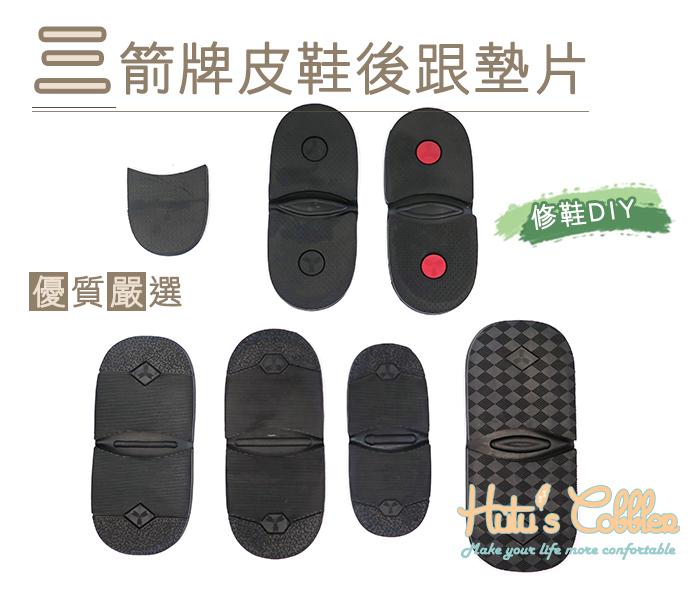○糊塗鞋匠○ 優質鞋材 N200 三箭牌皮鞋後跟墊片 橡膠材質 各種鞋款皆適用