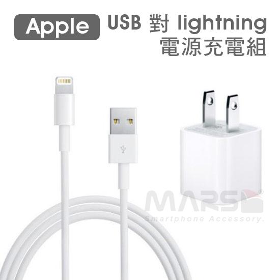 marsfun火星樂Apple原裝充電組8pin傳輸線豆腐充原廠旅充轉接頭USB充電器充電線iPhone 6S Plus SE