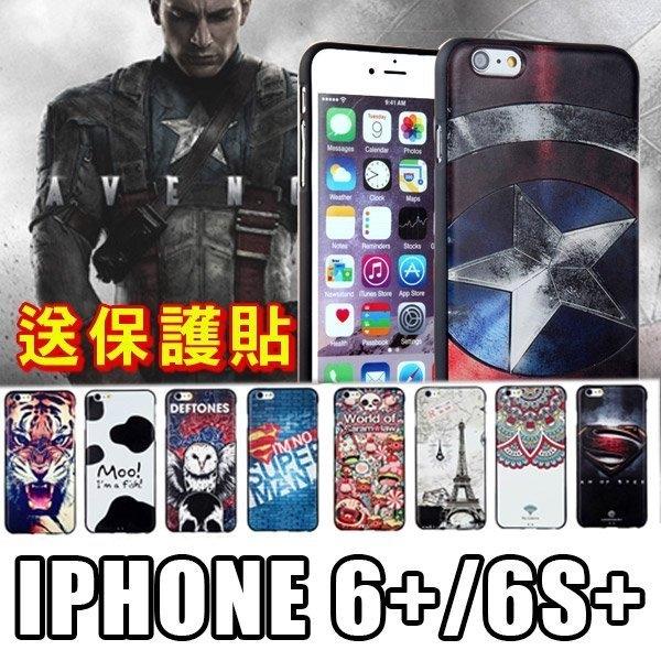 E68精品館3D浮雕貼皮軟殼APPLE IPHONE 6S PLUS 6 PLUS 5.5吋保護殼手機殼彩繪貼皮立體手機套背蓋