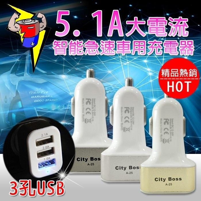 5.1A大電流輸出車充City Boss 3孔USB 1A 2A 2.1A超快速充電車用充電器旅充手機平板禮品贈品