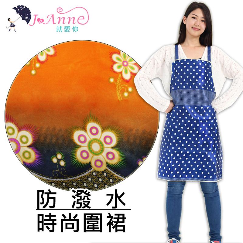 JoAnne就愛你防潑水時尚圍裙圍巾工作防水圍裙畫畫衣超輕盈好清洗廚房家事必備EF4227