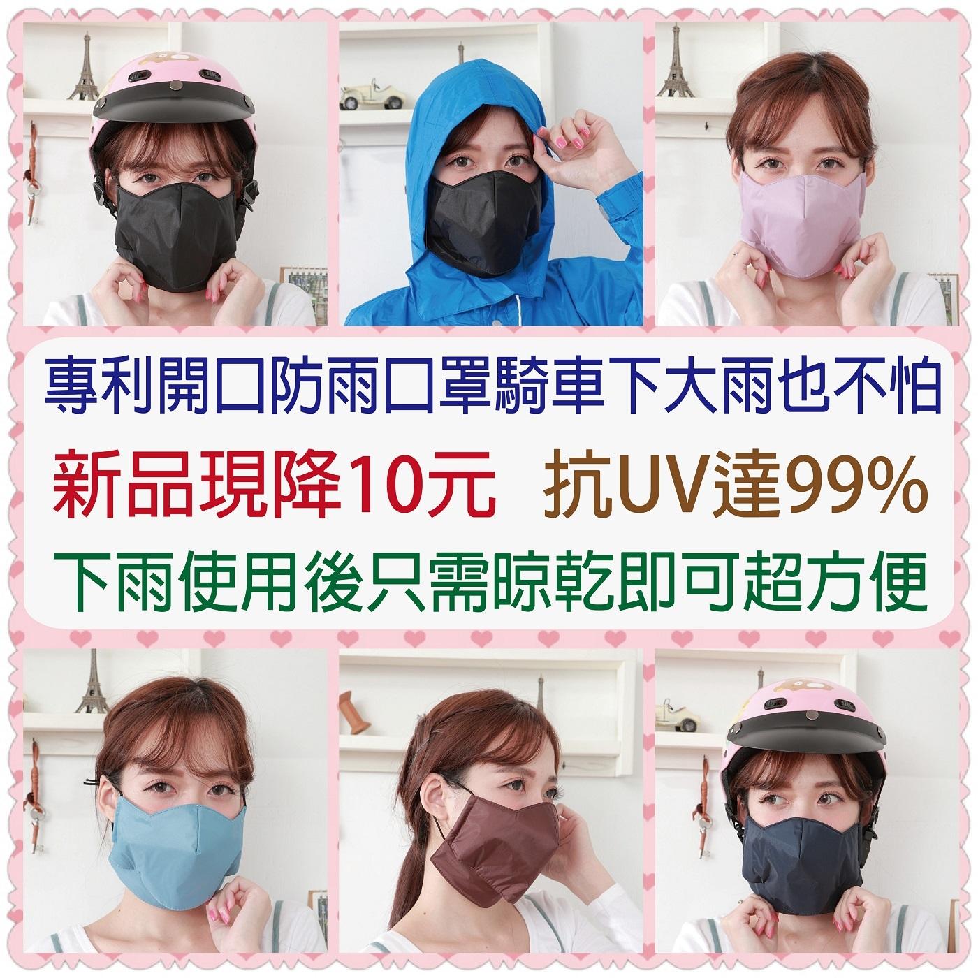 【雨晴牌-專利開口防雨口罩】特製親膚軟質防水布超舒適 防豪大雨 開口透氣 檢驗抗UV達99%