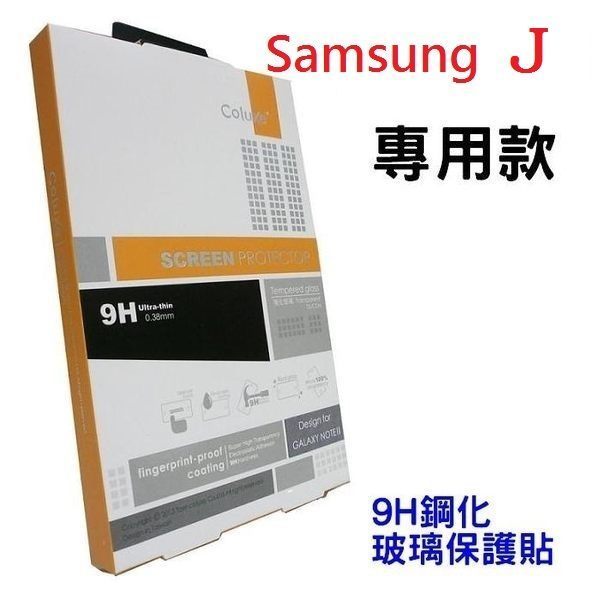 Samsung J N075 N075T保護貼鋼化玻璃保護貼Coluxe 9H超硬度0.3極薄公司貨采昇通訊