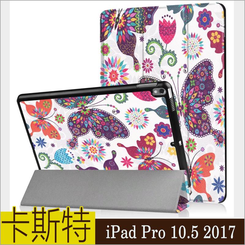 三折彩繪 蘋果 New iPad pro 10.5 平板皮套 保護套 彩繪三折 平板套 10.5吋 保護殼 外殼 平包殼
