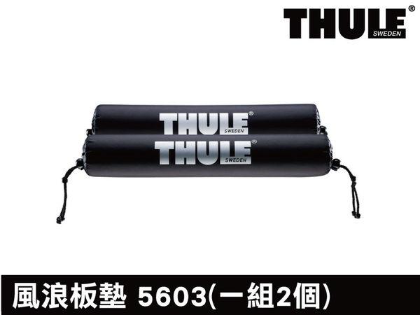 MyRack THULE 5603風浪板墊橫桿護墊車頂架衝浪套件車頂架保護墊衝浪板固定
