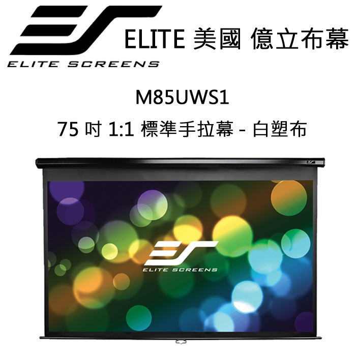Elite Screens 美國 億立 布幕 【 M85UWS1 】 75吋 1:1 標準手拉幕-白塑布*