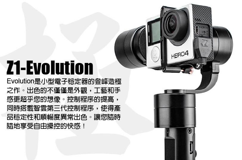 呈現攝影-Zhiyun智雲Z1 Evolution新版手持三軸穩定器GOPRO SJ6000小型攝影機陀螺儀穩定架HHG-01