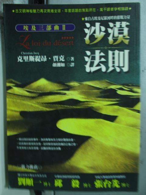 【書寶二手書T1/一般小說_OTG】埃及三部曲(II)沙漠法則_克里斯提昂賈克