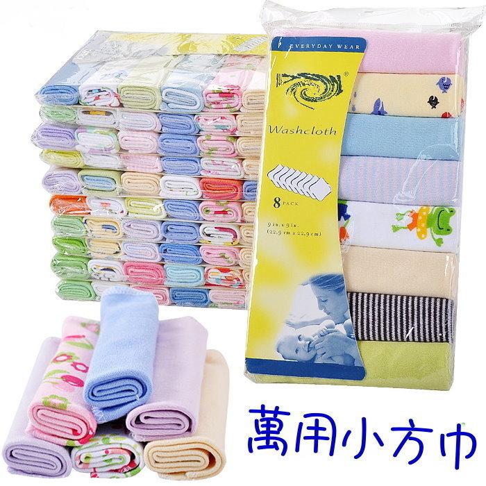 【超實用】萬用小方巾((每包8條入)) 擦臉巾、餵奶巾