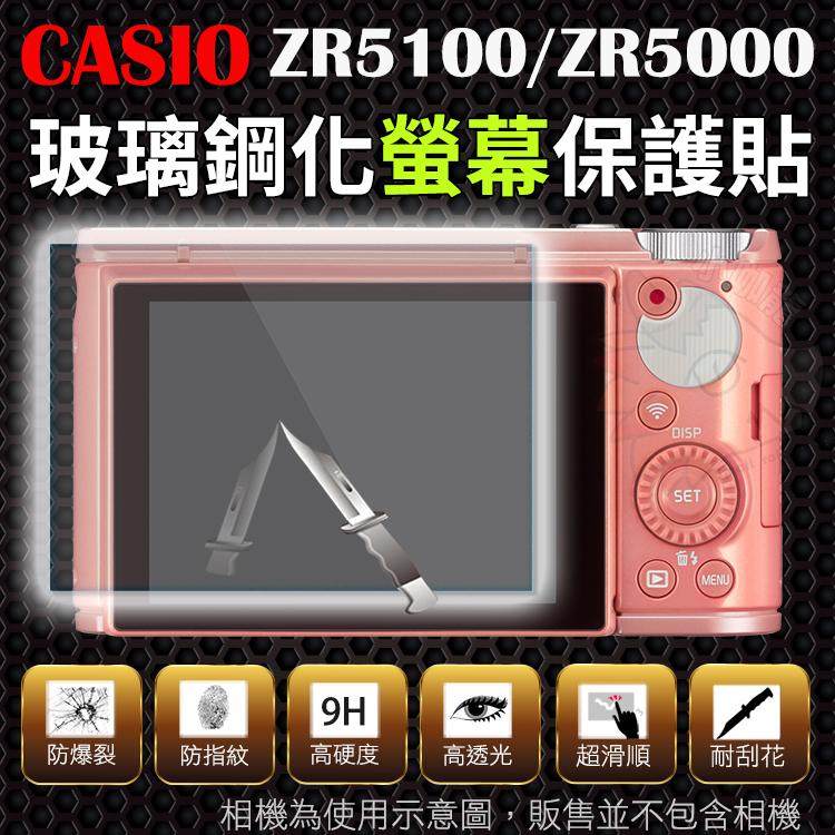 小咖龍CASIO ZR5000專用鋼化玻璃螢幕保護貼鋼化玻璃膜螢幕玻璃貼奈米鍍膜螢幕保護貼