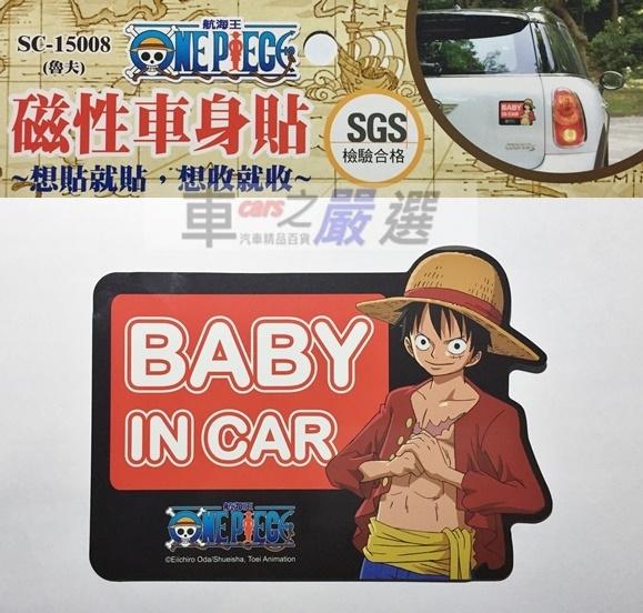 車之嚴選cars go汽車用品SC-15008 ONE PIECE航海王海賊王BABY IN CAR魯夫圖案車身磁性磁鐵銘牌